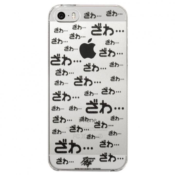 iPhone SE/5s/5 ケース 【アカギ × Highend berry】コラボ iPhone SE/5s/5ハードケース ざわざわ 黒_0