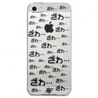 【アカギ × Highend berry】コラボ iPhone SE/5s/5ハードケース ざわざわ 黒