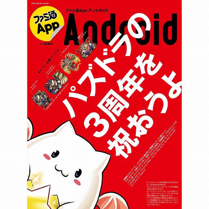 ファミ通App NO.021 Android