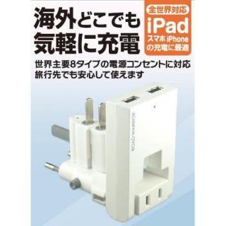 USB対応マルチ電源変換アダプター(ホワイト)
