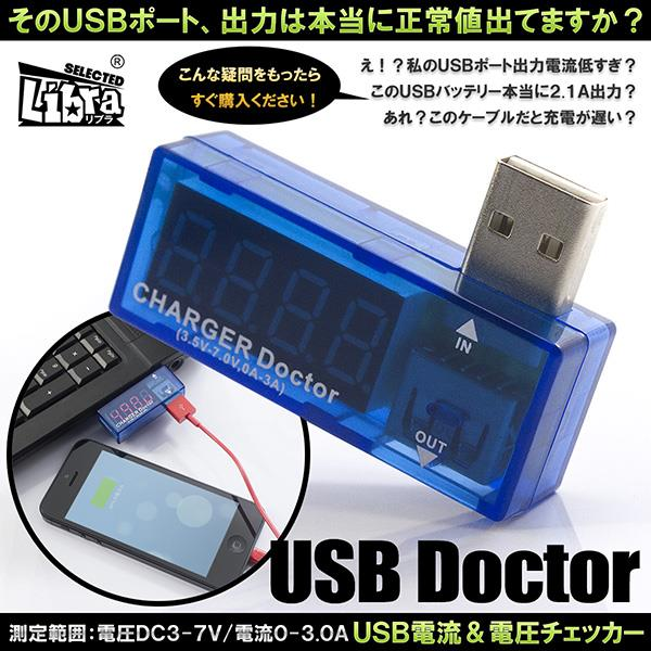 Libra  USBポート電圧電流測定器 USBドクター_0