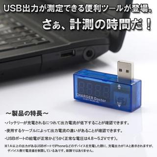 Libra  USBポート電圧電流測定器 USBドクター_1