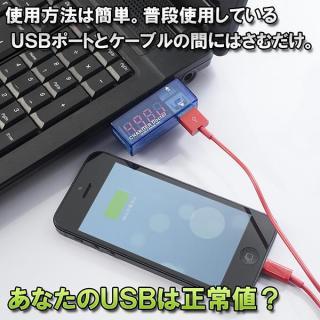 Libra  USBポート電圧電流測定器 USBドクター_2