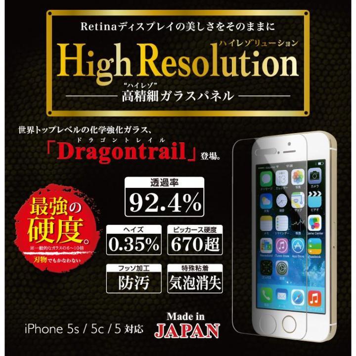 ハイレゾ(高精細)化学強化ガラス Hight Resolution iPhone 5s/5c/5用 送料無料