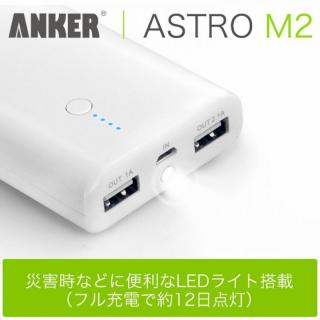 [7800mAh] Anker Astro M2 モバイルバッテリー