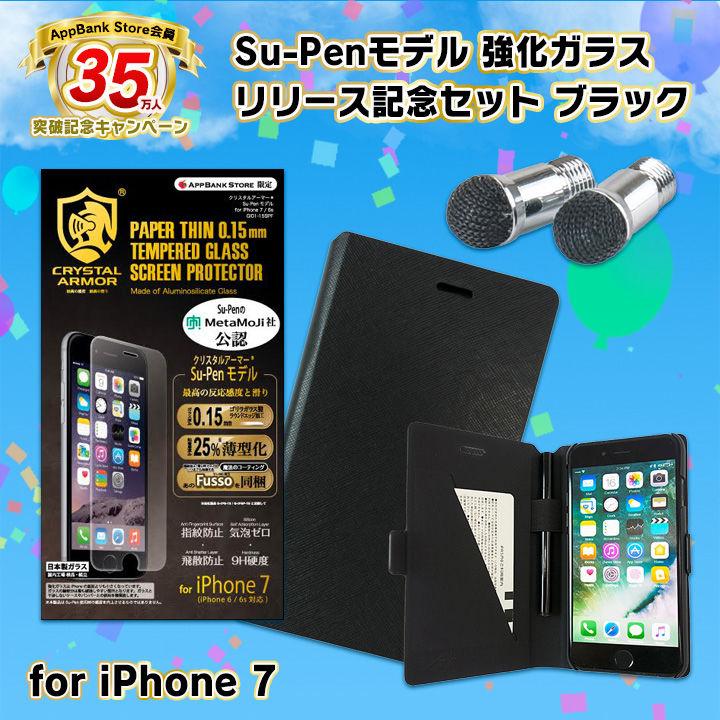 iPhone7 フィルム Su-Pen強化ガラス リリース記念セット ブラック iPhone 7_0