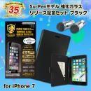 Su-Pen強化ガラス リリース記念セット ブラック iPhone 7