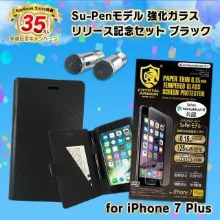 iPhone7 Plus フィルム Su-Pen強化ガラス リリース記念セット ブラック iPhone 7 Plus