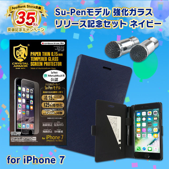 iPhone7 フィルム Su-Pen強化ガラス リリース記念セット ネイビー iPhone 7_0