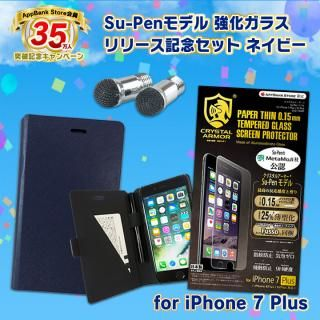 iPhone7 Plus フィルム Su-Pen強化ガラス リリース記念セット ネイビー iPhone 7 Plus