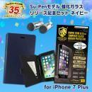 Su-Pen強化ガラス リリース記念セット ネイビー iPhone 7 Plus