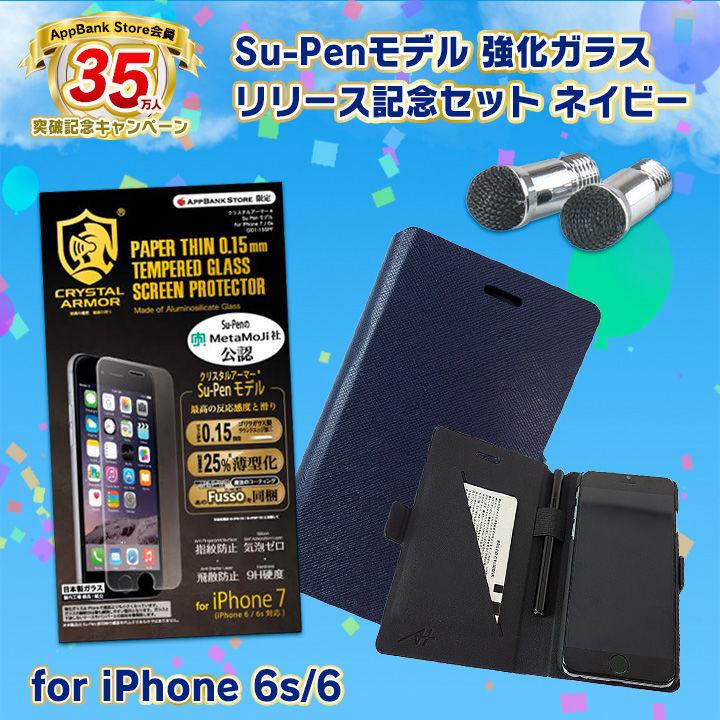 iPhone6s/6 フィルム Su-Pen強化ガラス リリース記念セット ネイビー iPhone 6s/6_0