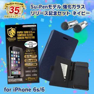 iPhone6s/6 フィルム Su-Pen強化ガラス リリース記念セット ネイビー iPhone 6s/6