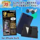 Su-Pen強化ガラス リリース記念セット ネイビー iPhone 6s/6