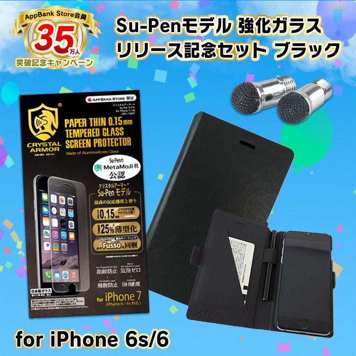 iPhone6s/6 フィルム Su-Pen強化ガラス リリース記念セット ブラック iPhone 6s/6_0
