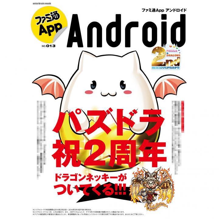 ファミ通App NO.013
