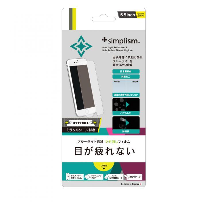 ブルーライト低減&バブルレスフィルム アンチグレア iPhone 6s Plus/6 Plus