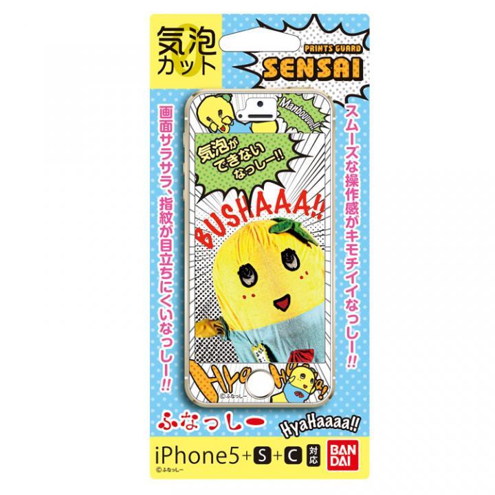iPhone SE/5s/5 フィルム ふなっしー SENSAI iPhone SE/5s/5c/5 気泡カット ポーズ_0