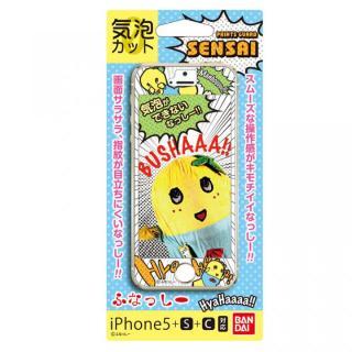 ふなっしー SENSAI iPhone SE/5s/5c/5 気泡カット ポーズ