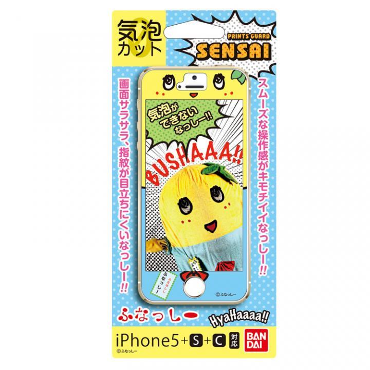 iPhone SE/5s/5 フィルム ふなっしー SENSAI iPhone SE/5s/5c/5 気泡カット ふなっしー_0