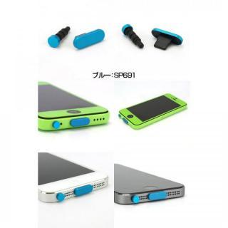 アルミニウムポートキャップセット iPhone5s/5 iPhone5c ブルー