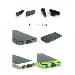 アルミニウムポートキャップセット iPhone5s/5 iPhone5c グレイ