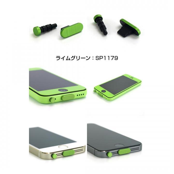 アルミニウムポートキャップセット iPhone5s/5 iPhone5c ライムグリーン