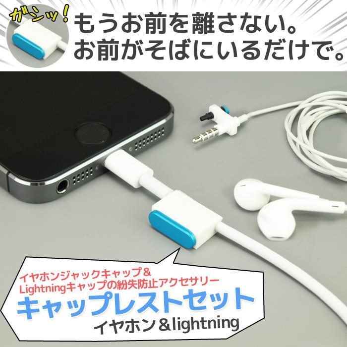 キャップレストセット(イヤホン&Lightning)
