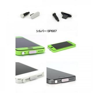アルミニウムポートキャップセット iPhone5s/5 iPhone5c シルバー