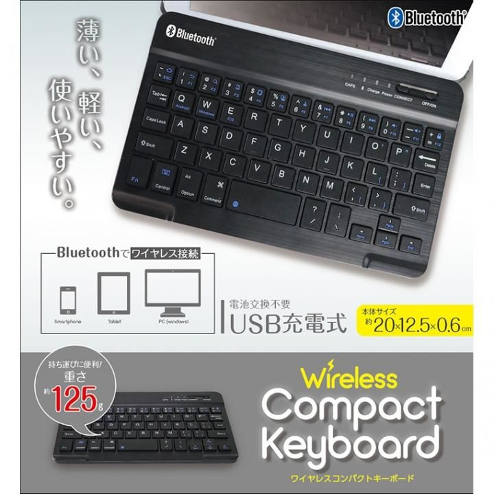 ワイヤレスコンパクトキーボード ブラック