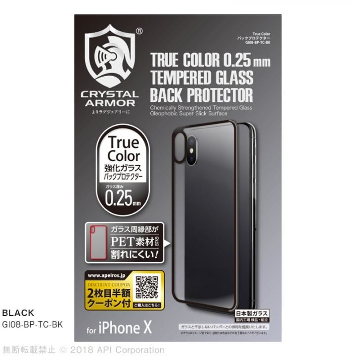 iPhone X フィルム True Color バックプロテクター ブラック iPhone X_0