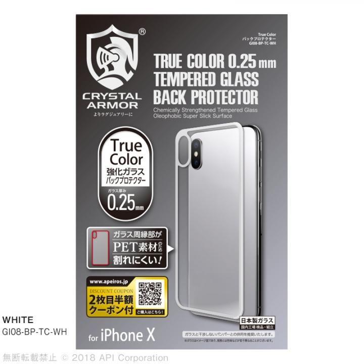 iPhone X ケース True Color バックプロテクター ホワイト iPhone X_0