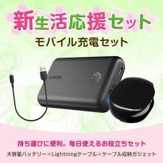 [新生活応援セット]持ち運びに便利なモバイル充電セット【3月上旬】