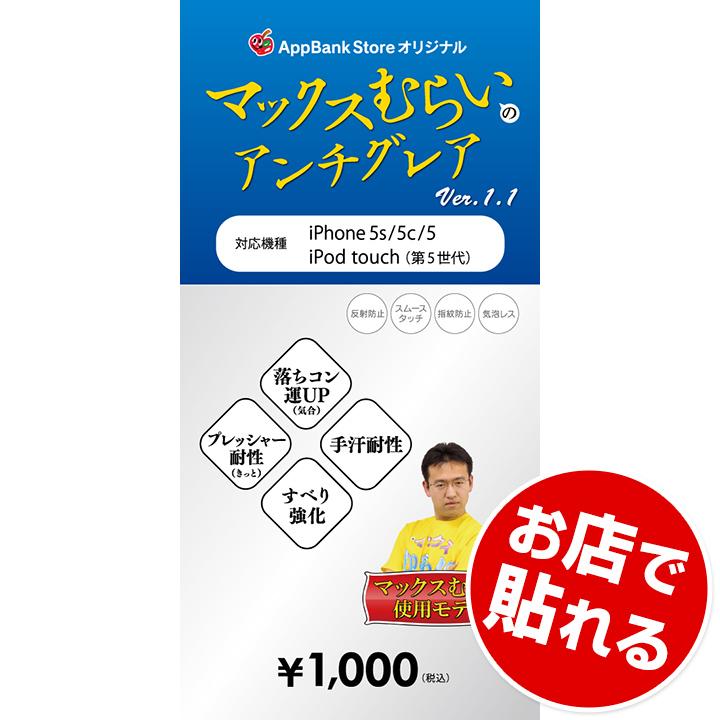 【3月上旬】マックスむらい愛用 iPhone5s/5c/5用アンチグレアフィルム AppBank Store限定