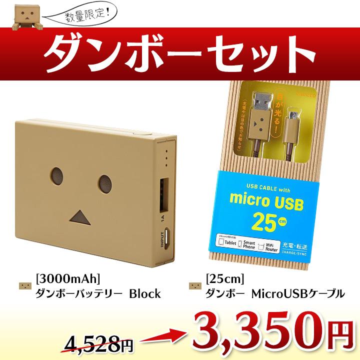 ダンボーバッテリー Block+[25cm]ダンボー MicroUSBケーブル
