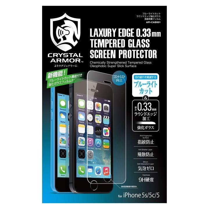 iPhone SE/5s/5 フィルム [0.33mm] クリスタルアーマー ブルーライトカットラウンドエッジ強化ガラス  iPhone SE/5s/5c/5_0