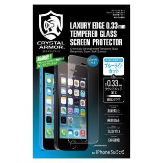 [0.33mm] クリスタルアーマー ブルーライトカットラウンドエッジ強化ガラス 液晶保護フィルム for iPhone5s/5c/5