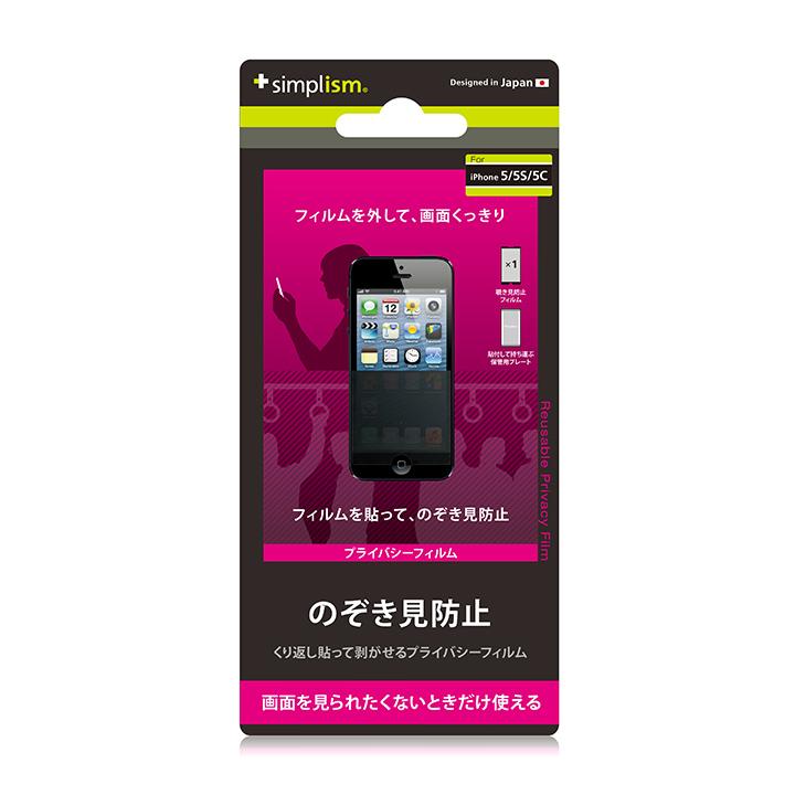 iPhone SE/5s/5 フィルム iPhone SE/5s/5c/5用 貼って剥がせる覗き見防止フィルム_0
