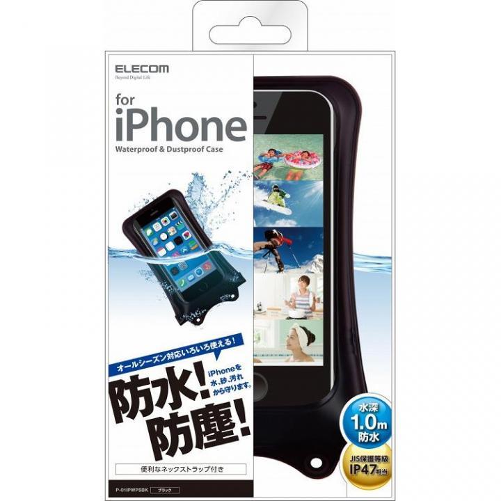 【iPhone SE/5s/5ケース】iPhone5/5s/5c/4/4s用防水・防塵ケース(ブラック)_0