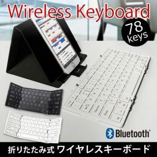 Bluetooth3.0 ワイヤレス折りたたみ式英語配列78キーボード ホワイトキー/シルバー_1