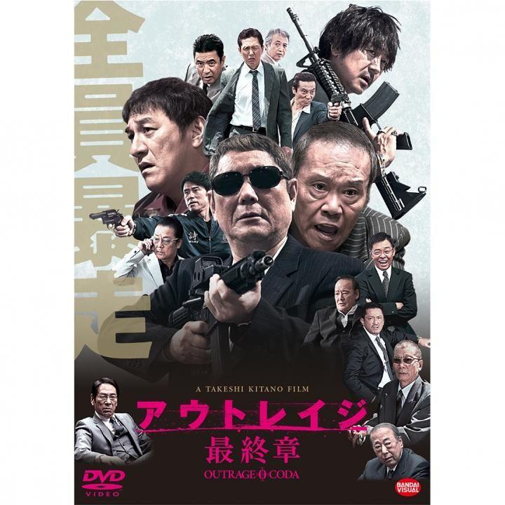 アウトレイジ DVD 最終章_0