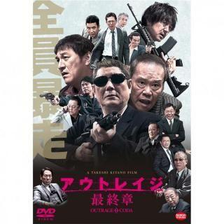 アウトレイジ DVD 最終章