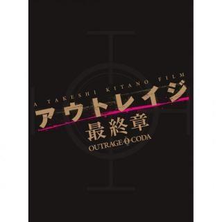 アウトレイジ BD 最終章 スペシャルエディション[特装版]