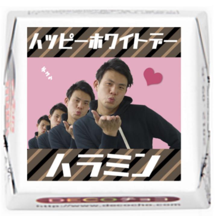 [ハッピーホワイトデー]ハラミンのチョコ