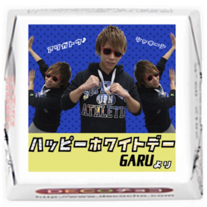 [ハッピーホワイトデー]GARUのチョコ
