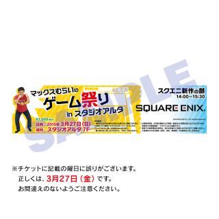 【1部】マックスむらいのゲーム祭り 入場チケット オープニング+スクエニ新作