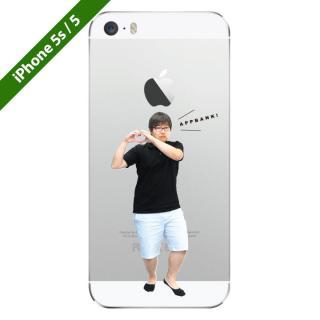 実写版アップルテクスチャケース あいたかはしくん iPhone 5s/5
