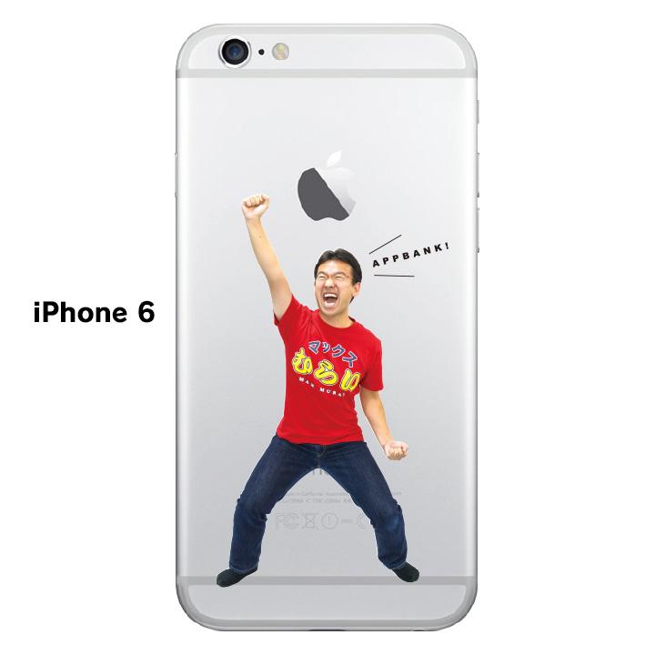 実写版アップルテクスチャケース マックスむらい iPhone 6