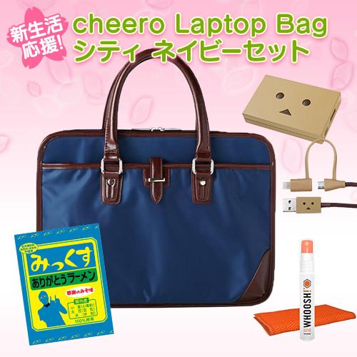 コスパ抜群 cheero Laptop Bag シティ ネイビーセット_0