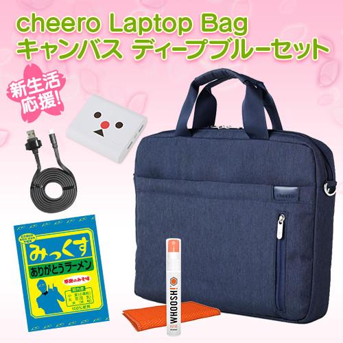 コスパ抜群 cheero Laptop Bag キャンバス ディープブルーセット